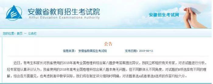安徽省教育招生考试院:高考理综第八题单选A或