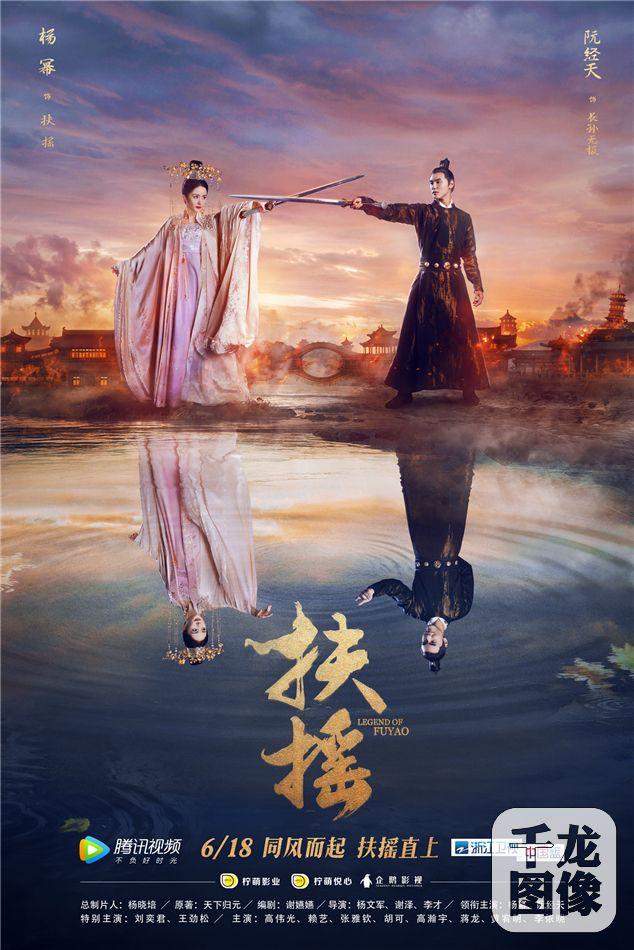 1《扶摇》相爱相杀海报--水上