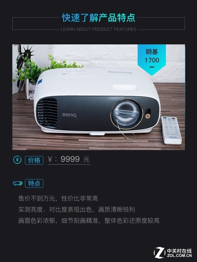 9999元玩转4K 明基超高清家用投影评测