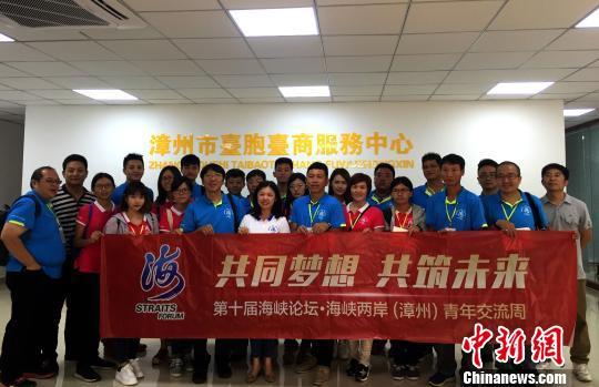 台湾青年考察漳州市台胞台商服务中心。 何凌霄 摄