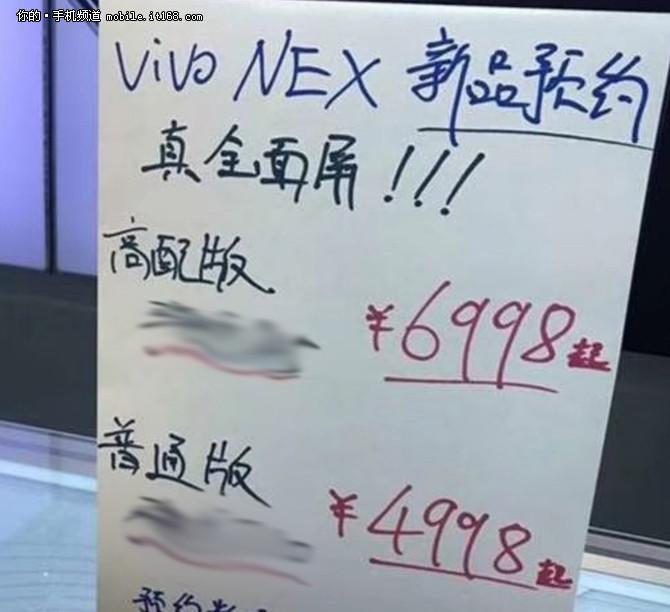 不止消灭刘海屏vivo NEX发布会看点汇总
