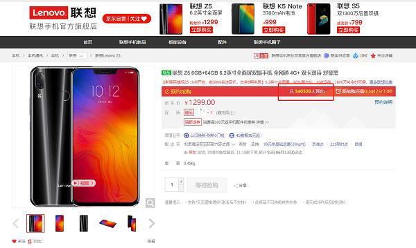 联想Z5首销 国民齐买账:2分钟京东冲冠 15分钟售罄