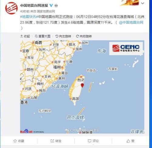 台湾花莲县海域发生4.6级地震 震源深度11千米