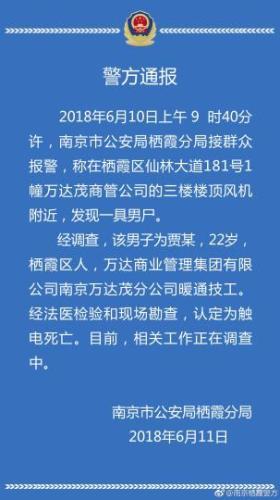 南京栖霞警方及时做了警情通报。警方通报