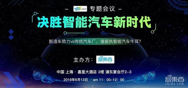 CES Asia智能汽车论坛:新造车传统车厂谁将主导智能网联化未来?