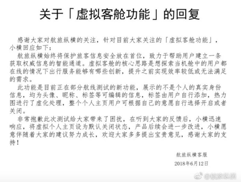 「航旅纵横」选座功能泄露隐私,果然中国的