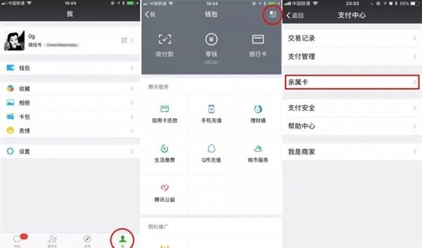 """微信""""亲属卡""""功能曝光:帮家人支付 上限3000元"""