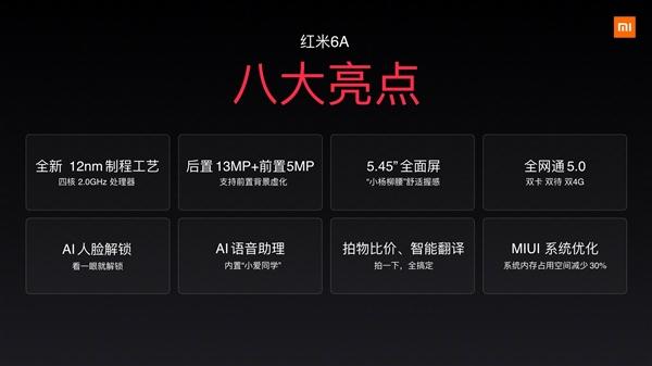 599元!红米6A发布:首发12nm工艺联发科A22