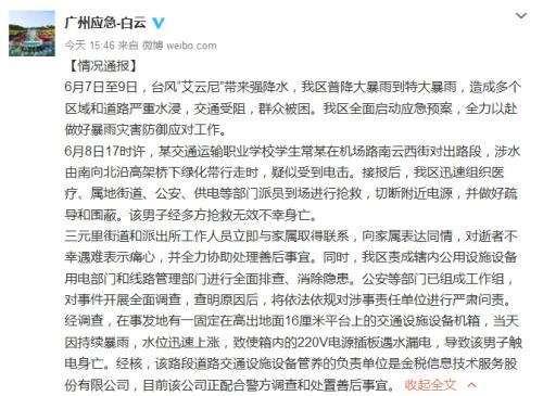 广州市白云区政府应急管理办公室官方微博截图。