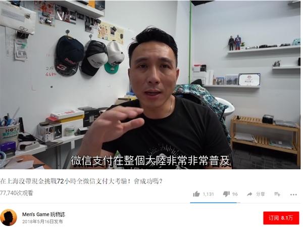 台湾小伙上海挑战72小时无现金支付 这不是日常?