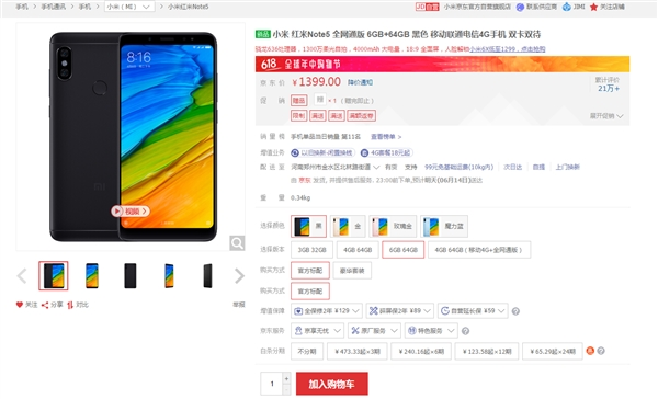 红米Note 5 6GB+64GB版到手价1399元