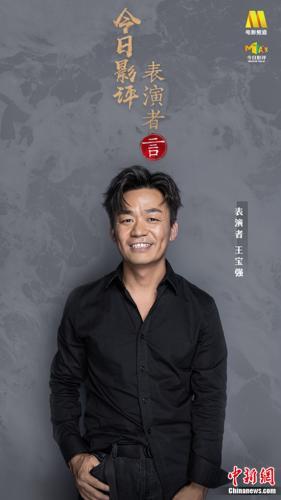 """表演者言》王宝强周迅畅谈 """"本色""""出演"""