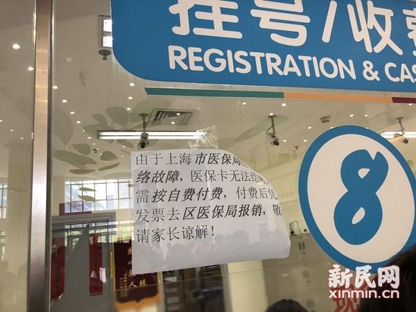 上海多家医院突遇医保卡无法结帐,患者需自费付费