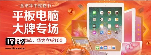 京东618大牌平板专场:iPad、微软、华为立减1