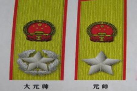 全球有曾几人获 大元帅 军衔或称号 哪些是中国人
