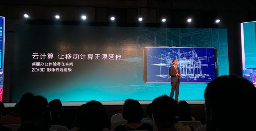 华为宣布Mate10将支持云电脑服务,号称重新定义个人电脑