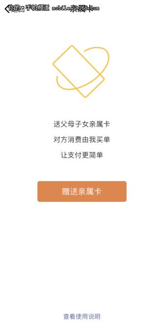 微信推出亲属卡功能每月最高3000元上限