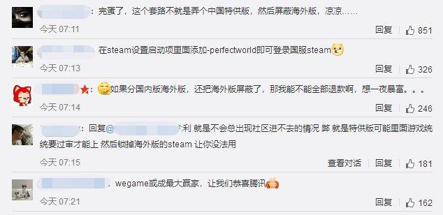 """不是腾讯,也不是网易,""""Steam中国""""为什么被完美世界收入囊中?"""