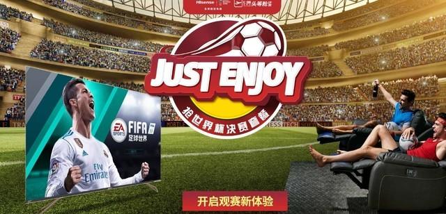 从海信、TCL看京东家电618销售排行榜的世界杯效应
