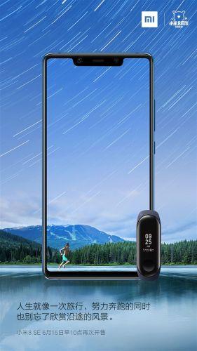 首发骁龙710 小米8 SE明天发售:1799元起