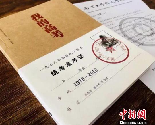 《我的高考――南京大学1977、1978级考生口述实录》已正式出版。 南大供图 摄