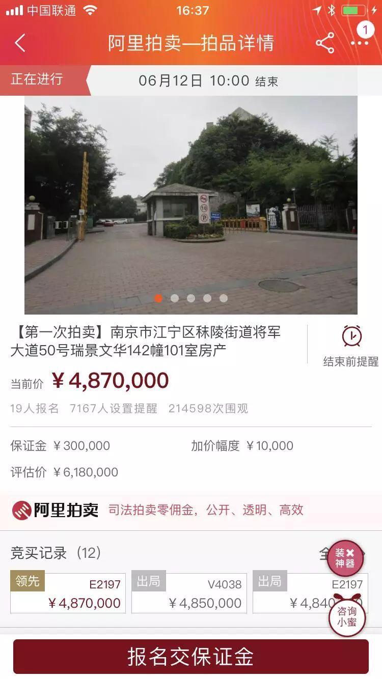 786万!神秘人拍下碎尸案别墅,比市价便宜400多