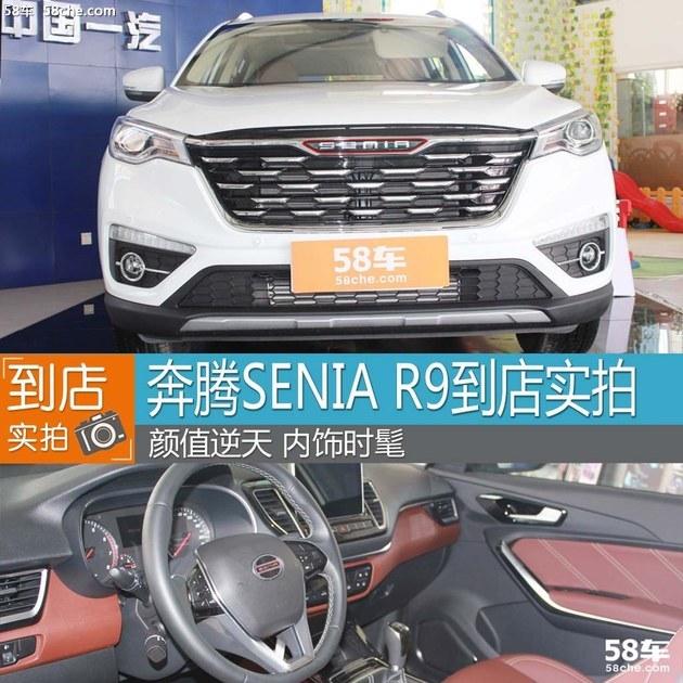 一汽奔腾SENIA R9到店实拍 颜值逆天