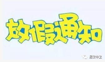 【今日聚焦】宁夏中小学、幼儿园暑假时间定啦伤心好了了毕业要初中图片