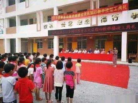 古天乐 希望小学 这是古天乐捐助的第99所小学