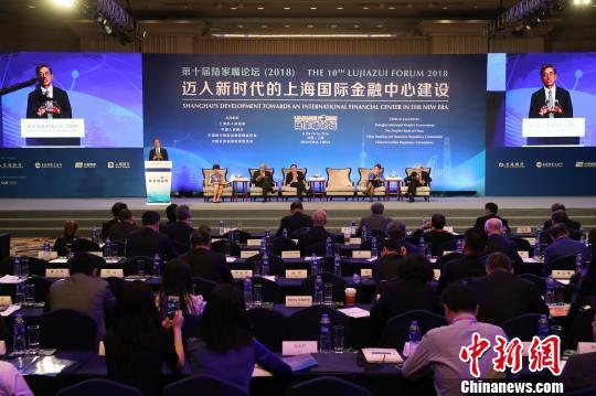 第十届陆家嘴论坛(2018)6月14日全体大会。 张亨伟 摄