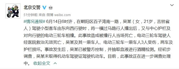 北京市公安局公安交通管理局官方微博截图。