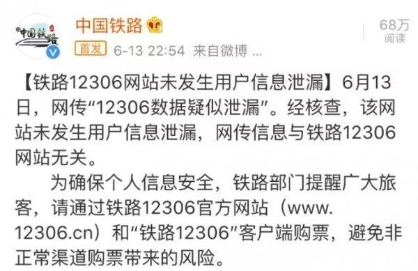 12306网站发生用户信息泄漏?官方辟谣