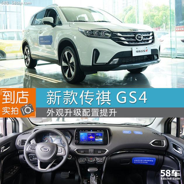 新款传祺GS4到店实拍 外观升级配置提升