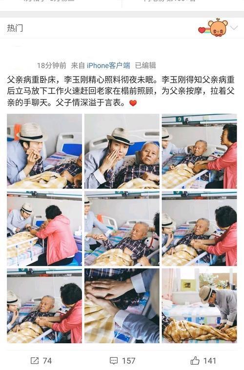 李玉刚照顾重病父亲,拍照凝望镜头,被网友质疑摆拍