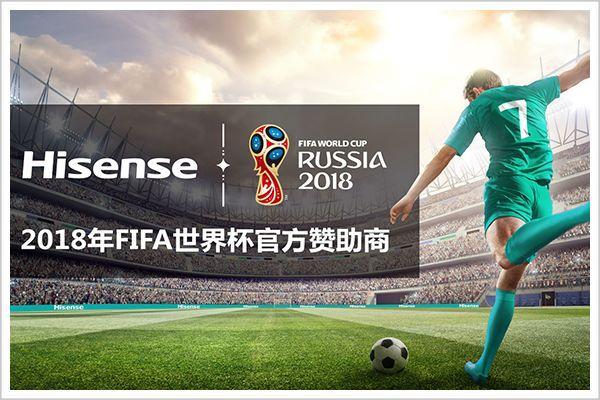 海信是2018年世界杯赞助商,也是第一家赞助世界杯的中国电视品牌.