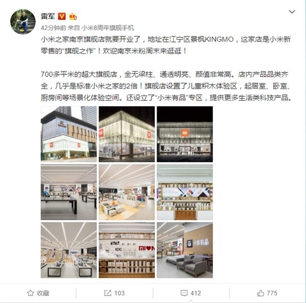 """小米新零售""""旗舰之作"""" 小米之家南京旗舰店明天开业"""