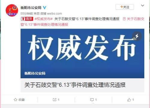 湖南衡阳交警被指碰瓷执法 官方回应