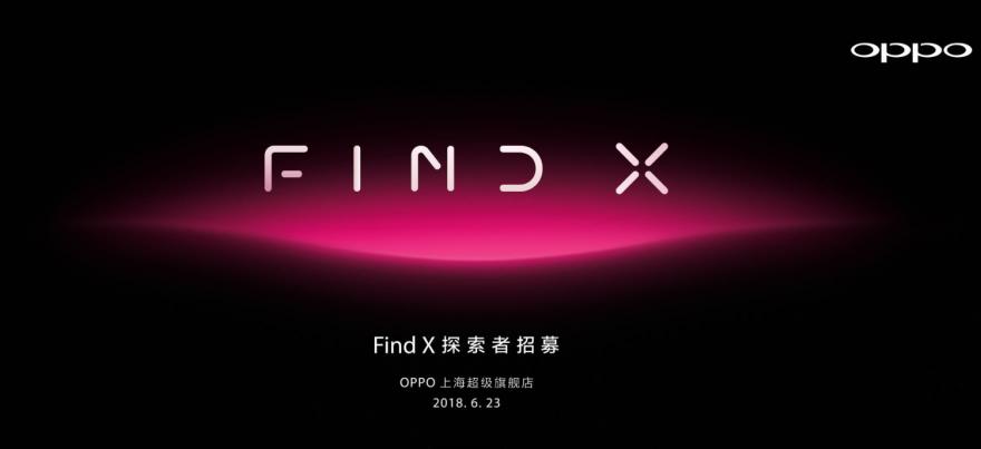 官方自曝OPPO Find X外观:或采用地中海屏幕