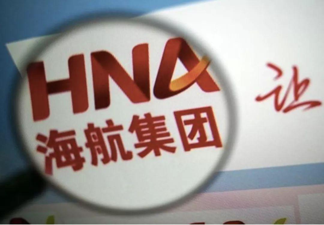 外媒:海航负债近6000亿,中国政府要出手了