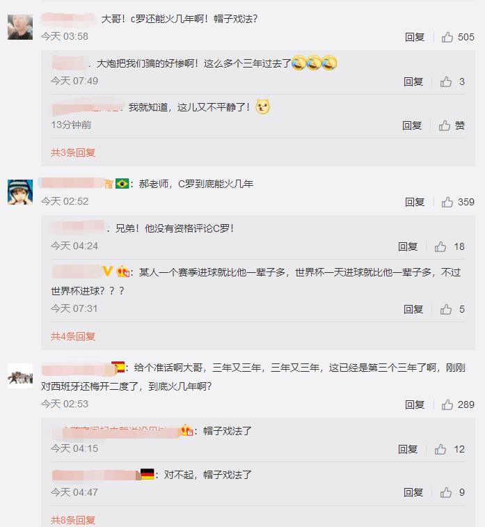 """""""中国第一前锋""""微博被攻陷 评价C罗可千万别下定论"""