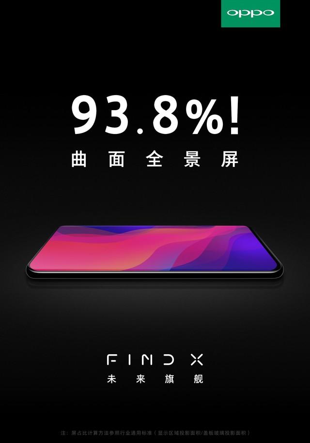 OPPO Find X真全面屏 被93.8%吓到了