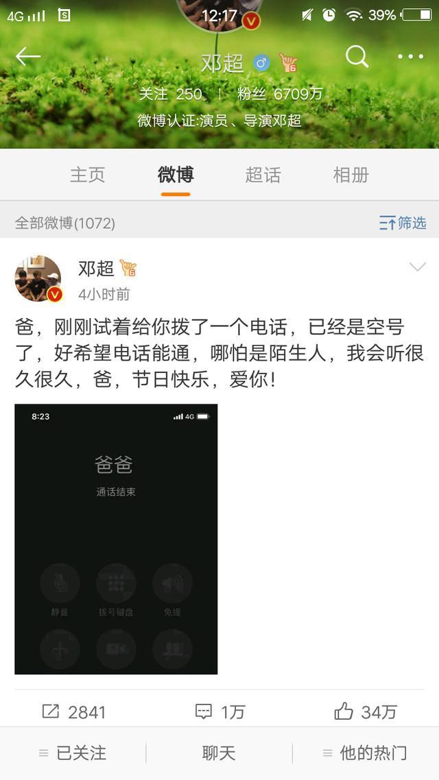 父亲节的那些催泪点: 邓超给爸爸打电话,刘恺威为小糯米唱歌