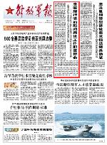军事新闻工作者:忠实履行党的新闻舆论工作职责