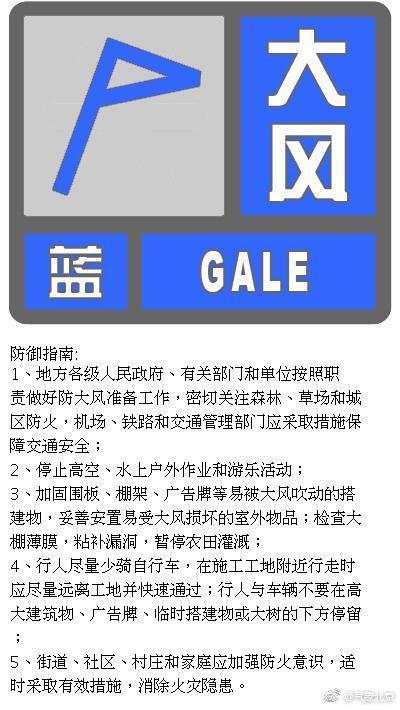 网页截图。图片来源:北京市气象局官方微博