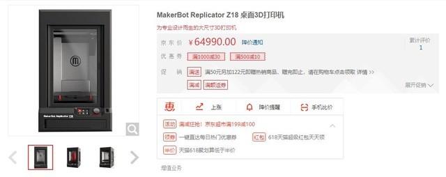 大无所限 市售大幅面3D打印机好价精选