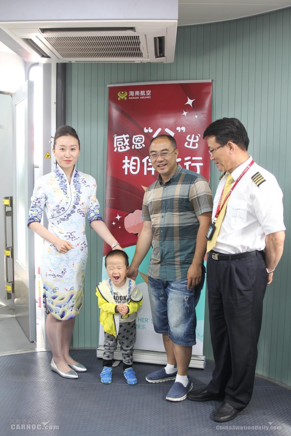 空中家书诉真情 海航举办父亲节主题航班活动