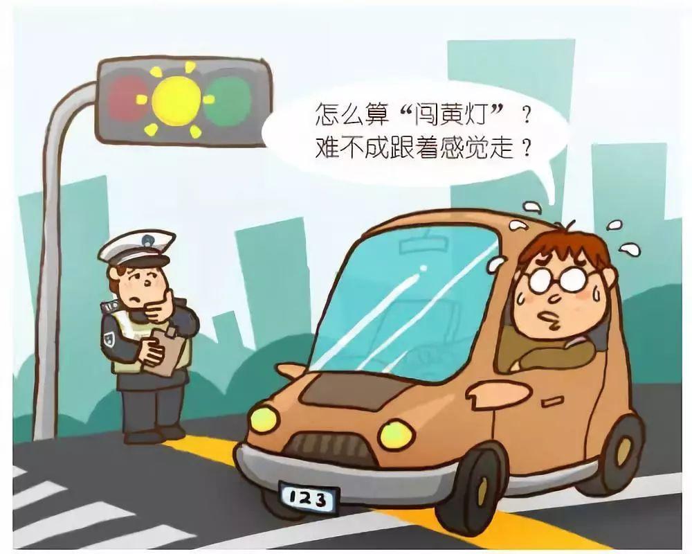 闯黄灯也会被罚款?交警给了明确的解释!