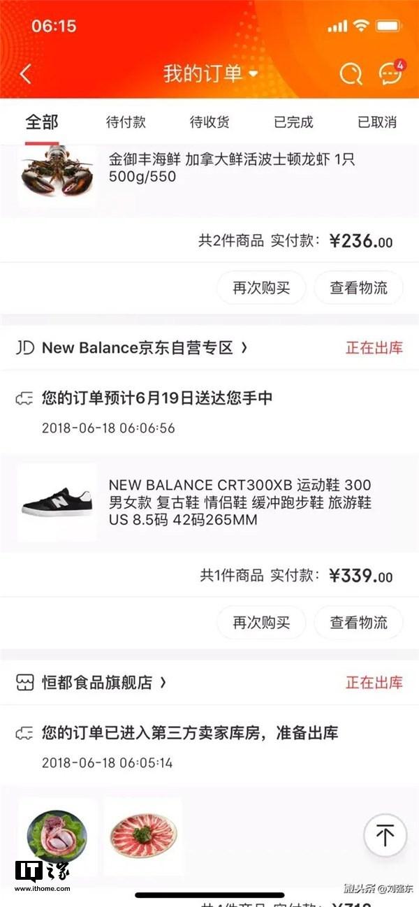 刘强东晒618账单,最贵一单花1718元买跑鞋