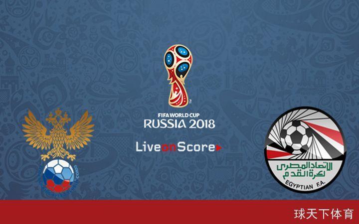 俄罗斯VS埃及前瞻:萨拉赫迎来首秀 埃及背水一战