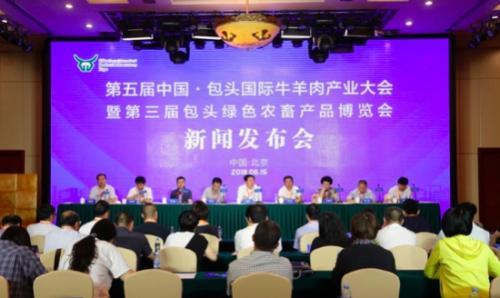 第五届中国?包头国际牛羊肉产业大会在北京召开